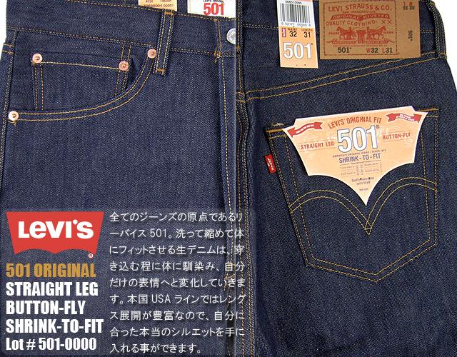 2cae69e3503 ... Levi's Levi ' s-501 0000 denim jeans Denim Jeans rigid rigid straight  leg button ...
