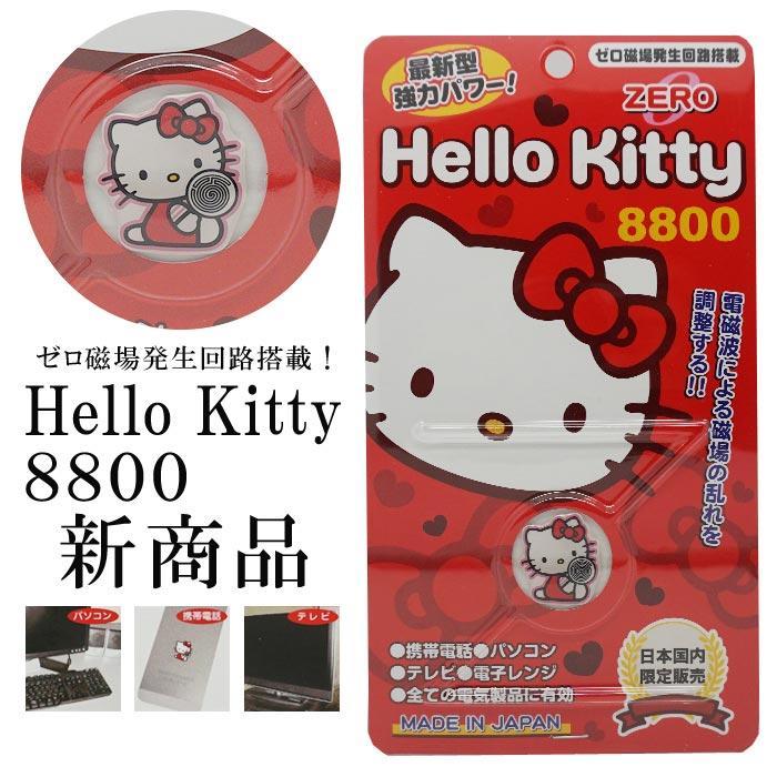 你好凯蒂陈小鹰 8800 (移动电话电磁辐射保护盖章) Hello Kitty 合作零磁场产生电路配备电脑电视智能手机时