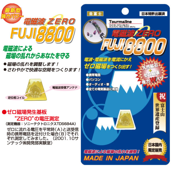 FUJI8800 (mobile phone electromagnetic radiation protection seal)