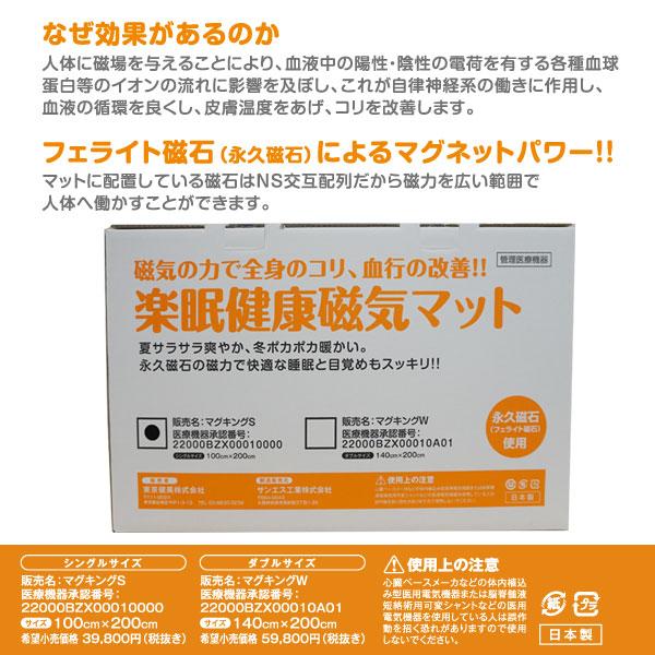 容易睡眠健康磁马特永磁铁氧体使用管理医疗设备磁垫双