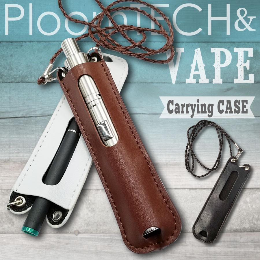 Ploom プルームテック 贈呈 ケース 首掛け TECH カバー スリム ネックストラップ付き 保護 + 収納 《週末限定タイムセール》 plus VAPE プルームテックプラス 電子タバコ コンパクト