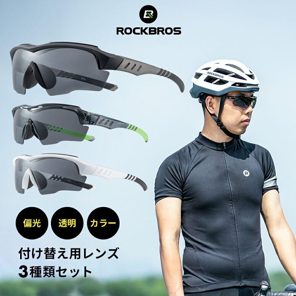 目をゴミや紫外線から守るスポーツ用サングラス サイクリングやジョギングなどの幅広いスポーツに 偏光レンズ 透明レンズ グレーカラーレンズのセットでシーンに合わせ付替可能 スポーツサングラス 付け替えレンズ3枚セット カラーレンズ サイクルメガネ サイクリングサングラス ゴーグル グラス 自転車 ジョギング 10036 10035 10037 お気にいる ハーフフレーム 希望者のみラッピング無料 ケース付き 目の保護に 紫外線カット UVカット スマート