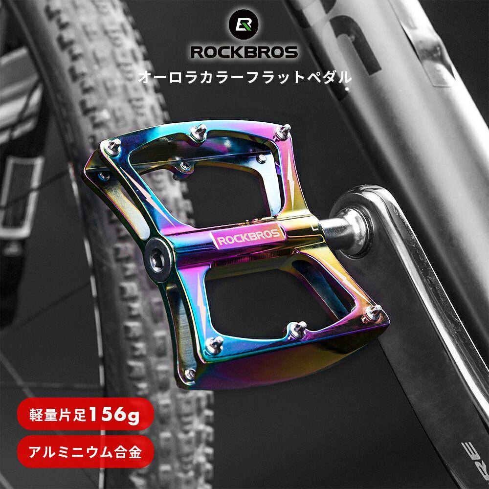 サイクリストのおしゃれはペダルから 魅力的なオーロラカラーリングのフラットペダル 軽量で高強度 機能性もばっちりです 左右セット フラットペダル 自転車ペダル おしゃれ アルミペダル 軽量ペダル ロードバイクペダル アルミニウム合金 アウトレット 高強度 グリップ オシャレ メタリック お洒落 時間指定不可 オーロラ レインボー LX-K340 ミニベロ マウンテンバイク 薄型 クロスバイク かっこいい ステンレス鋼 スパイク