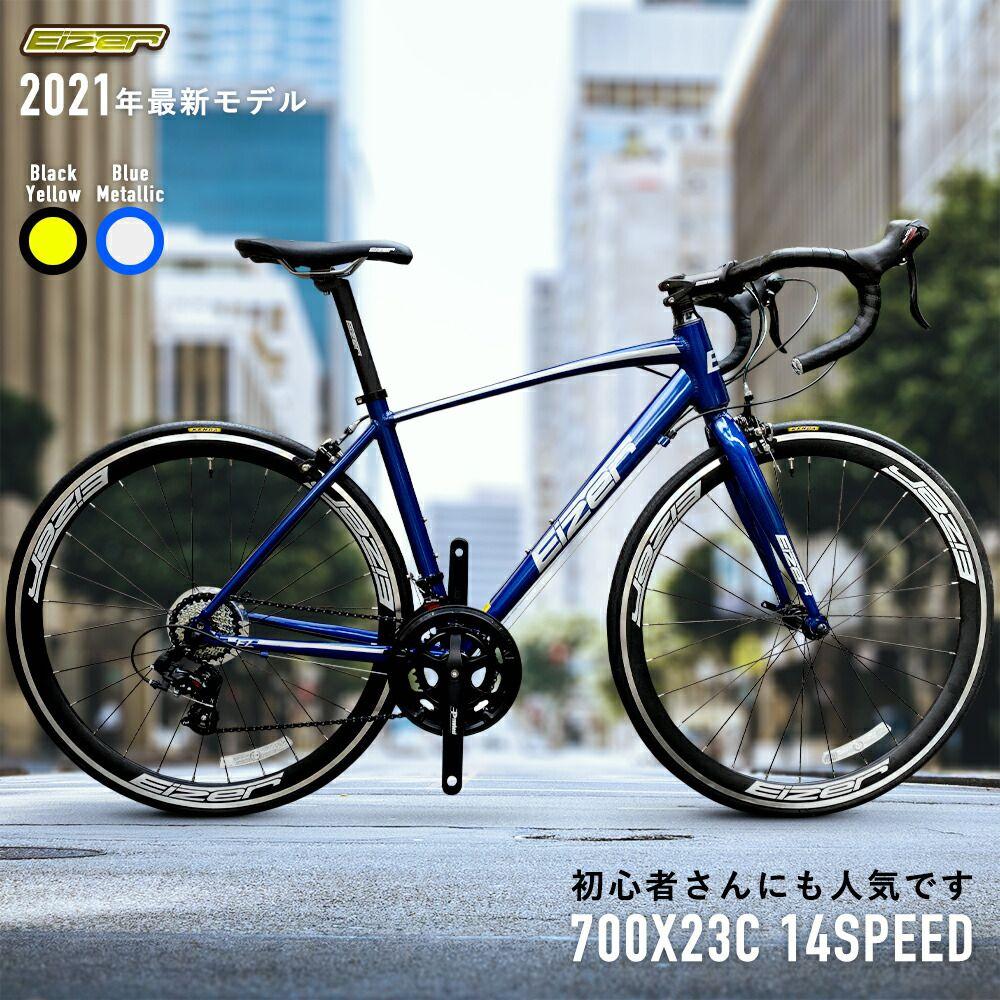 フレーム各部のサイズは規格サイズでSHIMANO105シリーズ・20速へのグレードUPもホイール等を交換する事で対応出来きます。 人気!本格派ロードバイク 入門自転車としても人気です 700C ドロップハンドル ディープリム 前後クイックリリース SHIMANO14段変速 軽量アルミフレーム ロードバイク おしゃれ 軽量 自転車 街乗り 通学 通勤 サイクリング ロードレーサー KENDA 700×23C(23-622) R101