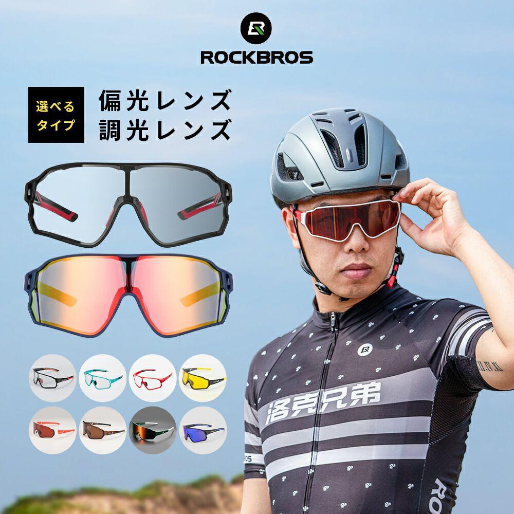 幅広いレベルのライディングで活躍するフルフレームサングラス シングルレンズタイプでカバーできる範囲が広く 視界も広く良好 レンズの色を偏光 調光からお選びいただけます スポーツ サングラス 調光サングラス 偏光サングラス ゴーグル 日本全国 送料無料 フルフレーム 超軽量 スポーツサングラス サイクリング 視界が広い 超目玉 ランニング バイク シングルレンズ 釣り 乗馬 ロードバイク ジョギング アクティブサングラス 度付きレンズ ゴルフ マウンテンバイク 10161