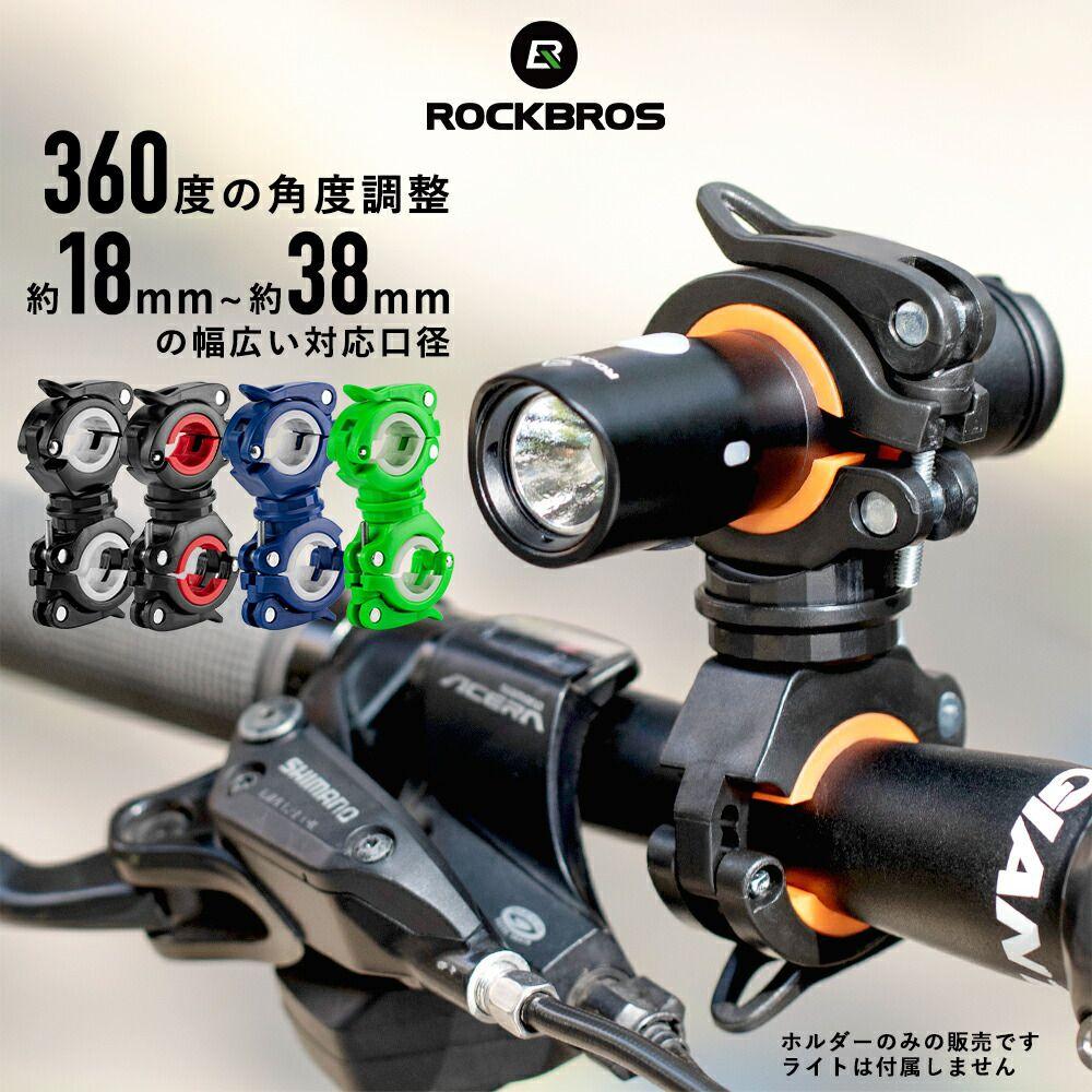 UberEats配達パートナー御用達 装備品が多いハンドル周りがスッキリ 自転車ライトホルダー ROCKBROS ブラケット 安心の実績 高価 買取 強化中 懐中電灯 空気入れ 固定 便利グッズ 自転車 サイクリングライト 最新 サイクルライト UberEats 取付簡単 前照灯 ロックブロス ウーバーイーツ クリップ DJ1001 ハンディライトの固定にぴったり 配達員