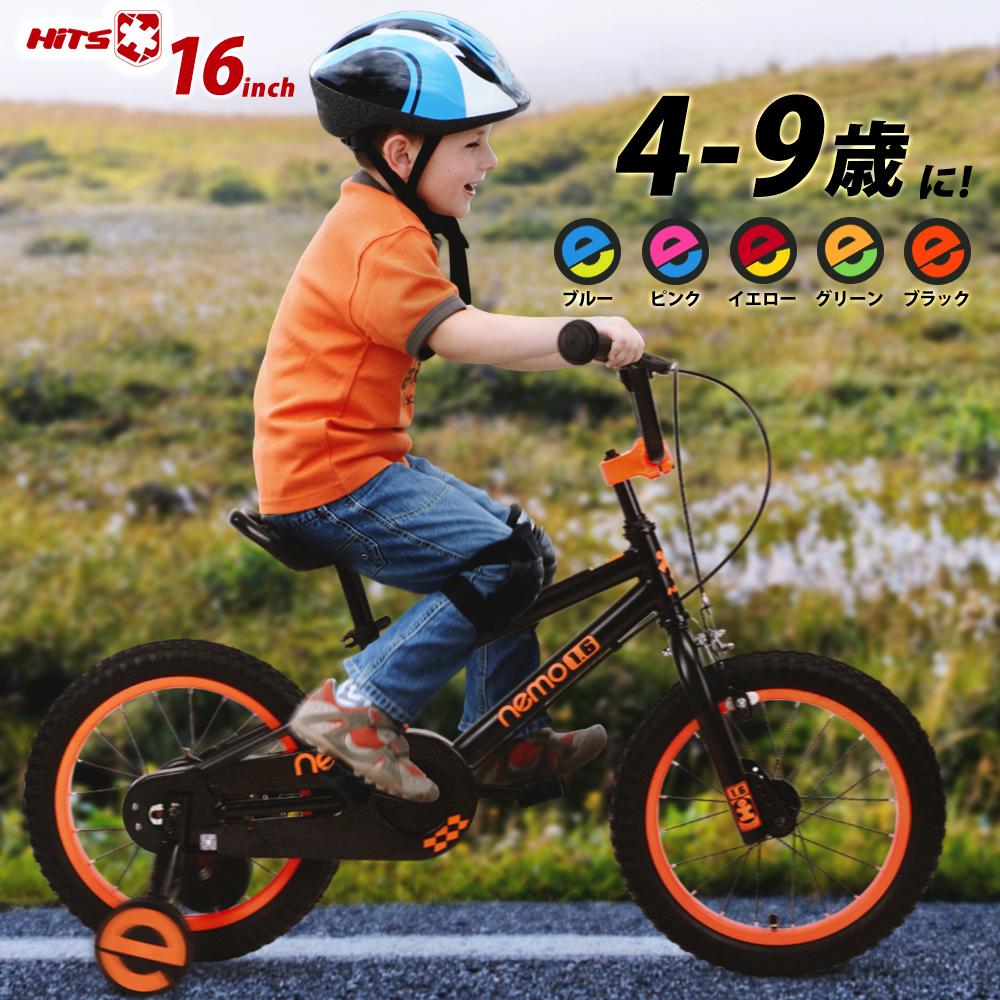 子供用自転車 16インチ【30日間返品保証】 HITS Nemo ネモ リア バンドブレーキ 児童用 幼児自転車 男の子にも女の子にも! 4歳 5歳 6歳 7歳 8歳 9歳 身長105~135cm 子供自転車 自転車 子供用 小学生 子ども こども 完成車(完成品)オプションあり おしゃれ