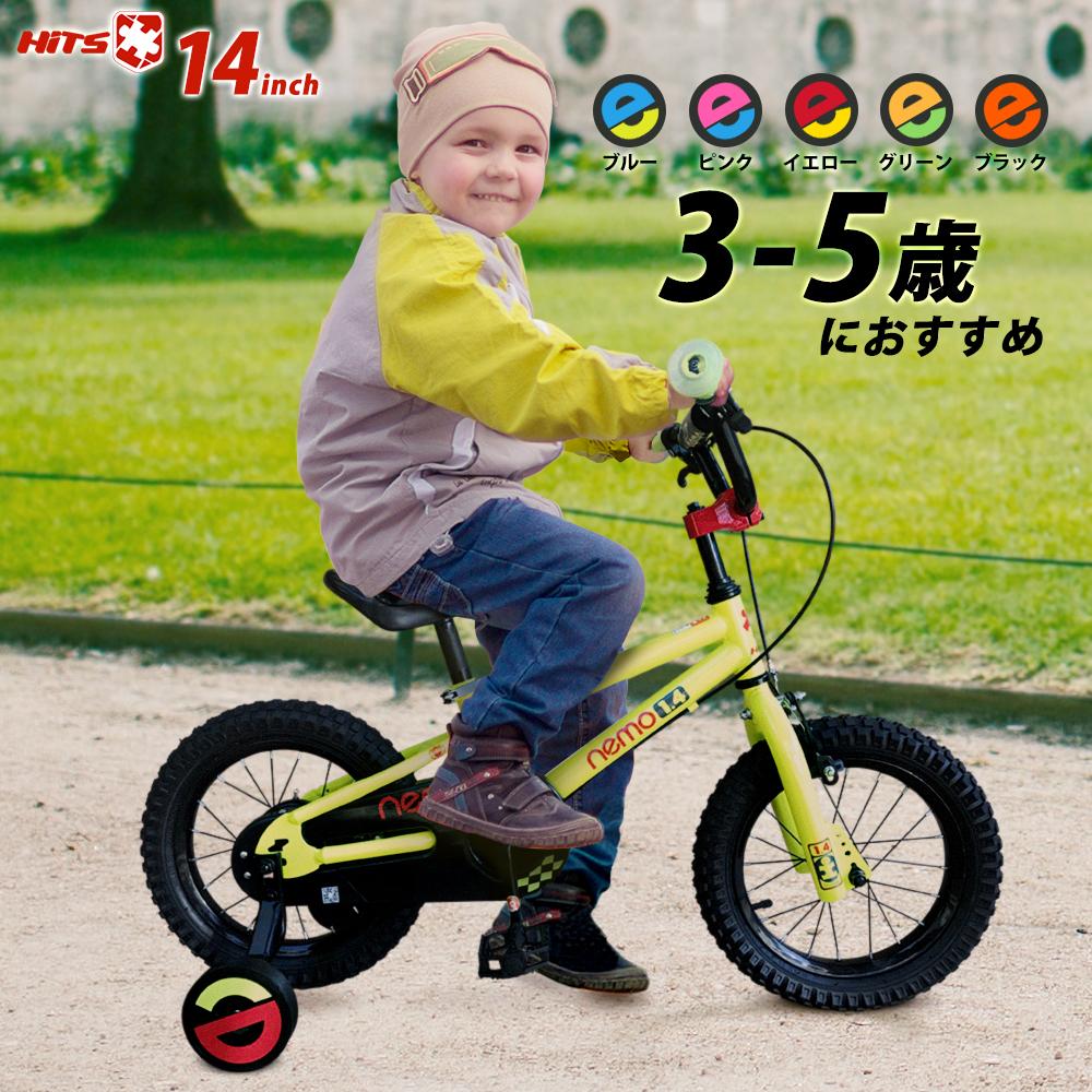 子供用自転車 14インチ 【30日間返品保証】 HITS Nemo ヒッツ ネモ リア ハンドブレーキモデル 幼児用 キッズバイク 男の子にも女の子にも! 3歳 4歳 5歳 身長90~120cm 子供用自転車 夏休み 子ども こども 完成車(完成品)オプションあり おしゃれ