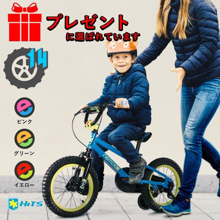 【30日間返品保証対象商品】子供用自転車 14インチ HITS Nemo ヒッツ ネモ リア ハンドブレーキモデル 幼児用 長く乗れる キッズバイク男の子にも女の子にも! 3歳 4歳 5歳 身長90~120cm 子供自転車 誕生日プレゼント