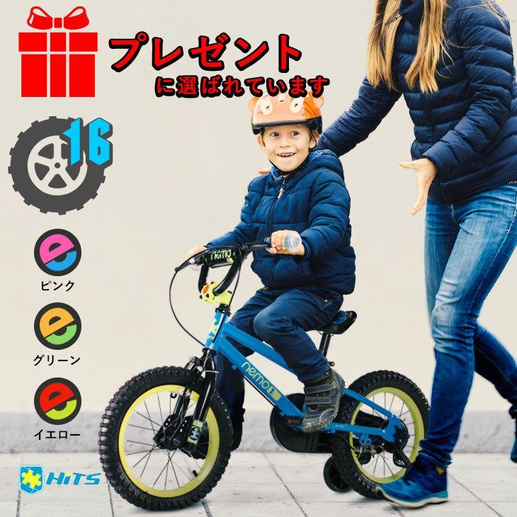 【30日間返品保証対象商品】16インチ 子供用自転車 HITS Nemo ヒッツ ネモ リア バンドブレーキ 児童用 長く乗れる バイク 幼児自転車 キッズバイク 男の子にも女の子にも! 4歳 5歳 6歳 7歳 8歳 9歳 身長105~135cm 子供自転車 誕生日プレゼント 小学生