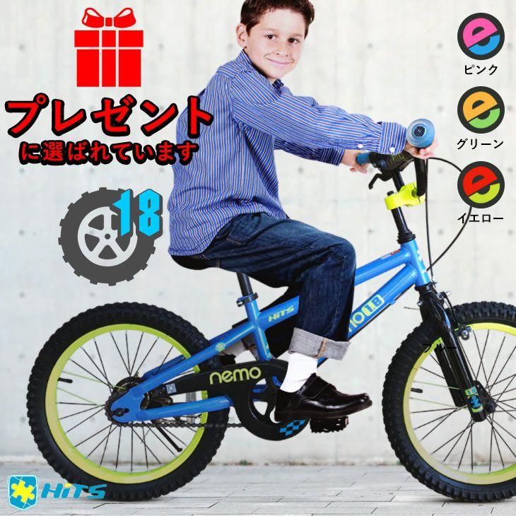 【30日間返品保証対象商品】18インチ 子供用自転車【補助輪無し】 HITS Nemo ヒッツ ネモ バイク ハンドブレーキモデル男の子にも女の子にも! 5歳 6歳 7歳 8歳 9歳 10歳 身長115~150cm 子供自転車 誕生日プレゼント 小学生