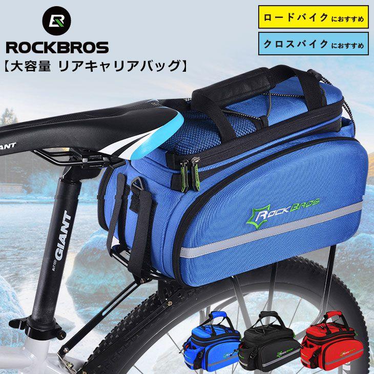遠出するときには頼もしいバッグです 自転車大容量リアバッグ 収納力抜群 防水カバー付き 荷台取り付け 蔵 ランキングTOP10 ROCKBROS 雨対策 ショルダーバッグにもなる ロックブロス