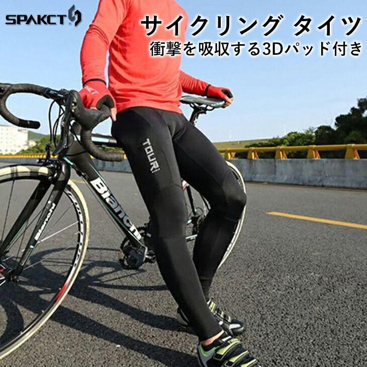 在庫処分品のため 在庫限り 在庫処分 SPAKCT サイクリング タイツ バイク 3D パッド 商舗 流行 黒タイツ フリース 冬 グローバル パンツ