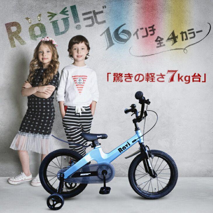 子供用自転車 16インチ 届いてすぐ乗れる完成品 5歳 6歳 7歳 8歳 9歳 10歳男の子にも女の子にも! 子供自転車 誕生日プレゼント 小学生 完成車 RAVI16