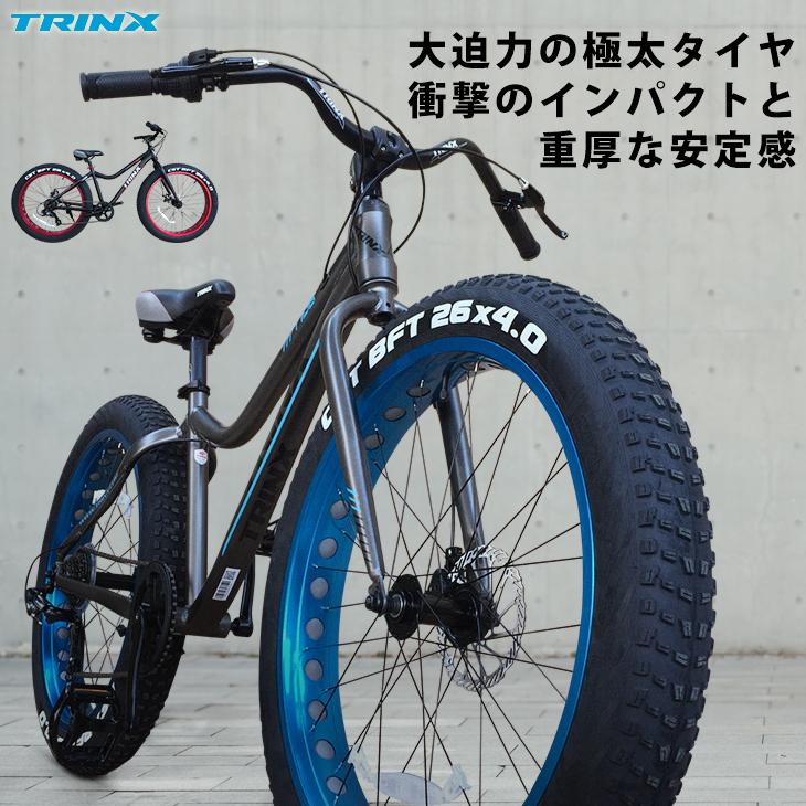 【入荷しました】迫力の極太タイヤによる充分すぎる安定感と存在感 ファットバイク Wディスクブレーキ 軽量アルミフレーム Shimno7速 26インチ26x4.0 FATBIKE SNOWBIKE TRINX T106 雪道・悪路・砂浜 ファットバイクの安定感、安心感 ビーチクルーザー おしゃれ