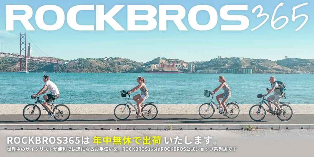 ROCKBROS365:ロックブロス公式ショップ 全商品365日出荷・コンビニ受け取り対応