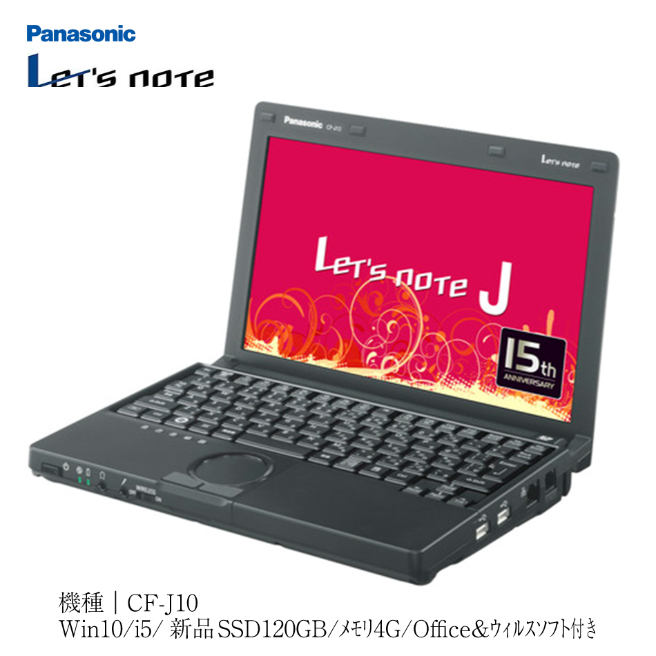 【ラスト1台】中古ノートパソコン Windows10 搭載 レッツノート CF-J10 Corei5 メモリ4GB SSD 120GB wifi 接続 office付き Windows 10 ノートパソコン 中古 ノートPC 送料無料 中古パソコン