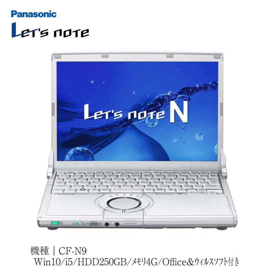 【お取り寄せ】中古ノートパソコン Windows10 搭載 レッツノート CF-N9 Corei5 メモリ4GB HDD 250GB wifi 接続 office付き Windows 10 ノートパソコン Windows7 に変更可 中古 ノートPC 送料無料 中古パソコン