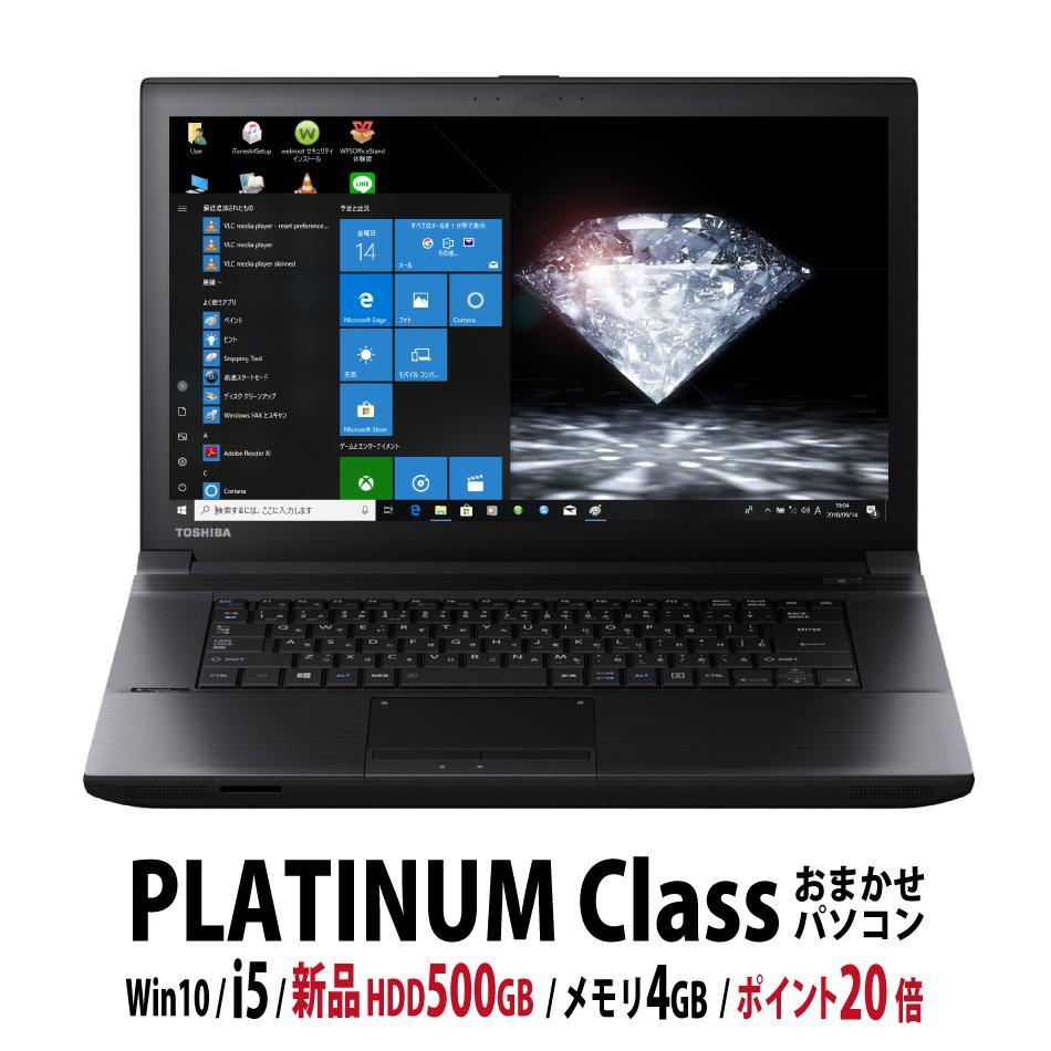 ノートパソコン office付き おまかせ パソコン プラチナ Platinum Class Windows10 大画面15.6インチ Corei5 4GB メモリ 新品500GB HDD wifi DVD win10 搭載 中古ノートパソコン Windows7 変更可能【中古パソコン】【送料無料】