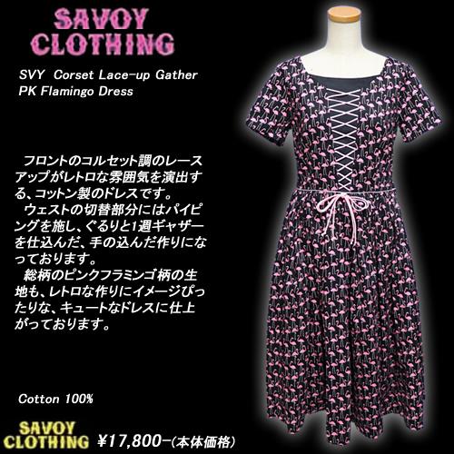 SAVOY CLOTHINGサヴォイクロージング◆SVY Corset Lace-up GatherPK Flamingo Dress◆◆コルセット・レースピンクフラミンゴ・ドレス◆SVY-OP104