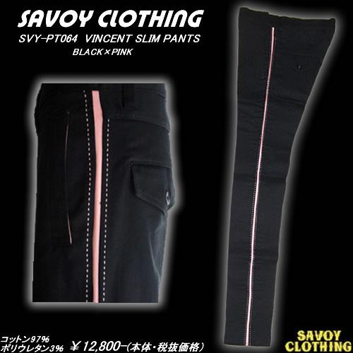 ◆SAVOY CLOTHINGサヴォイクロージングヴィンセントスリムパンツBLACK×PINKSVY-LP67