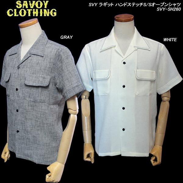 SAVOY CLOTHINGサヴォイクロージング◆SVY ラギットハンドステッチS/Sオープンシャツ◆SVY-SH260