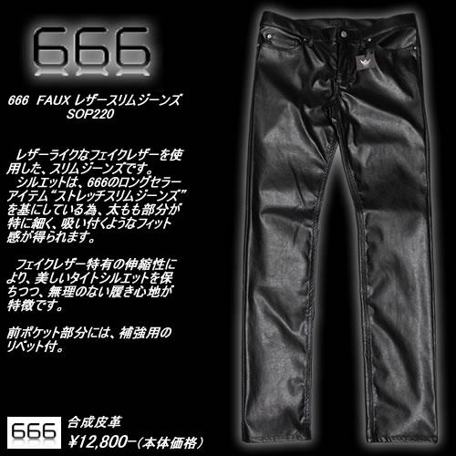 666トリプルシックス◆666 FAUX レザースリムジーンズ◆SOP220