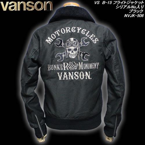 VANSONバンソン◆VS B-15 フライトジャケット◆シリアルナンバー入り◆ブラック◆NVJK-506