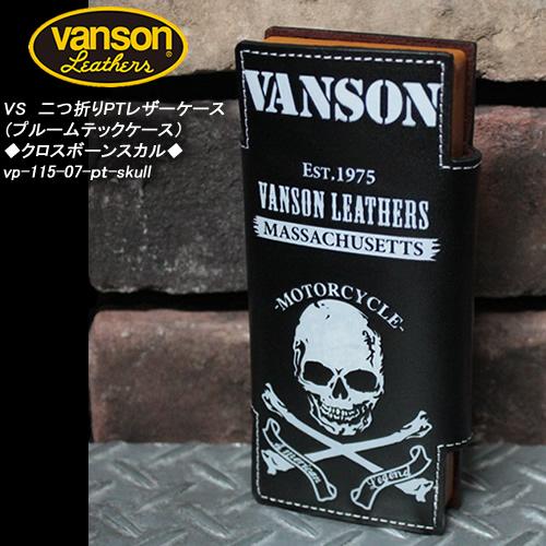 VANSONバンソン◆VANSON 二つ折りPTレザーケース◆(プルームテックケース)◆クロスボーンスカル◆vp-115-07-pt-skullc