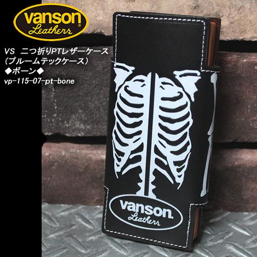 VANSONバンソン◆VANSON 二つ折りPTレザーケース◆(プルームテックケース)◆ボーン◆vp-115-07-pt-boneskullc