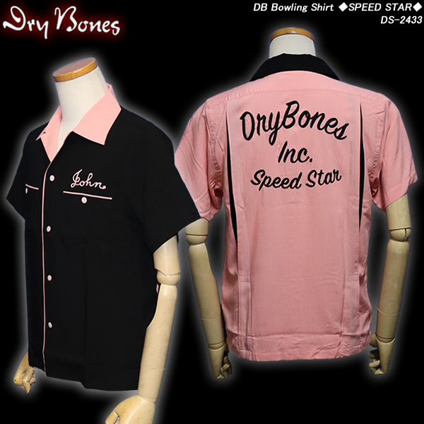 DRY BONESドライボーンズ◆DB Bowling Shirt◆◆SPEED STAR◆DS-2433
