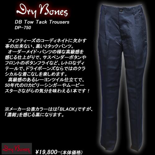 DRY BONESドライボーンズ◆DB Tow Tack Trousers2タック・トラウザーズ◆◆BLACK◆DP-750