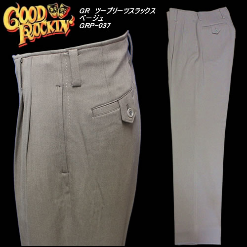 ◆GOOD ROCKIN'グッドロッキンサイドステッチツープリーツスラックスGRP-037 ベージュ