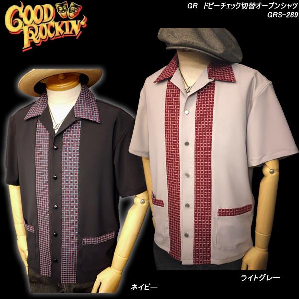 GOOD ROCKIN'グッドロッキン◆GR ドビーチェック切替オープンシャツ◆GRS-289
