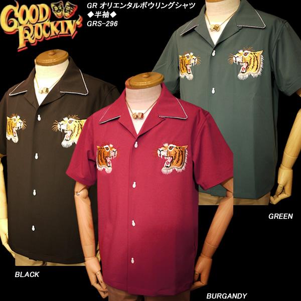GOOD ROCKIN'グッドロッキン◆GR オリエンタルボウリングシャツ◆◆半袖◆GRS-296