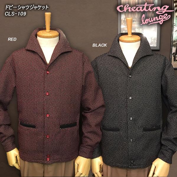 CHEATING LOUNGEチーティングラウンジ◆ドビーシャツジャケット◆CLS-109