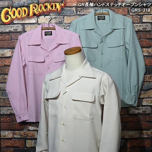 GOOD ROCKIN'グッドロッキン◆長袖ハンドステッチオープンシャツ◆GRS-318