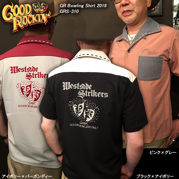 GOOD ROCKIN'グッドロッキン◆Bowling Shirt 2019◆GRS-310