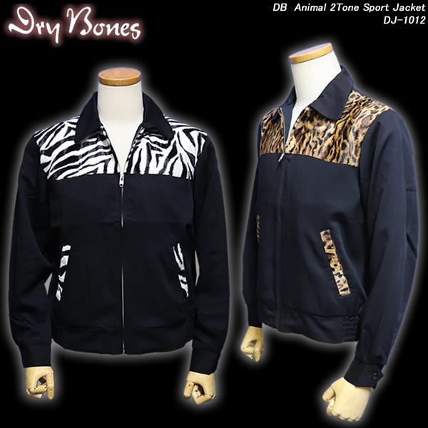 DRY BONESドライボーンズ◆DB Animal 2Tone Sport Jacket◆◆アニマル2トーンスポーツジャケット◆DJ-1012