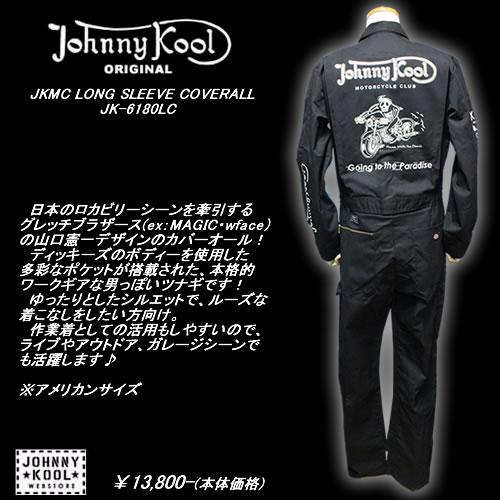JOHNNY KOOLジョニークール◆JK LONG SLEEVE COVERALL長袖ツナギ◆JK-6180LC