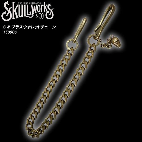SKULL WORKSスカルワークス◆S.W. ブラスウォレットチェーン ◆150906