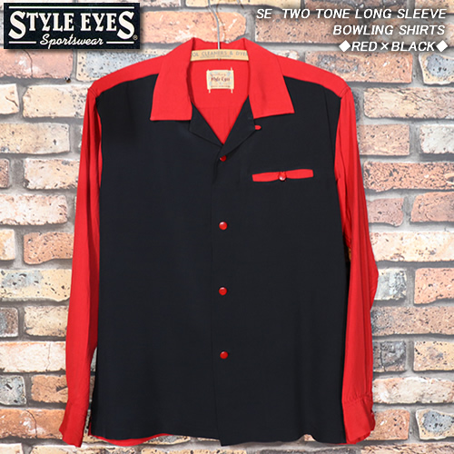 STYLE EYESスタイルアイズ◆SE TWO TONE LONG SLEEVE BOWLING SHIRTS◆◆RED×BLACK◆東洋エンタープライズSE28367