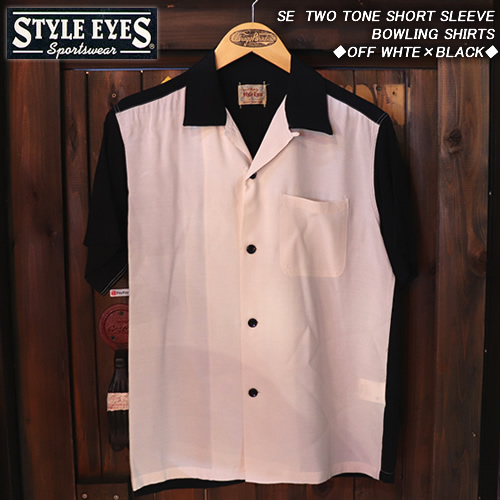 STYLE EYESスタイルアイズ◆SE TWO TONE SHORT SLEEVE BOWLING SHIRTS◆◆OFF WHITE×BLACK◆東洋エンタープライズ社製SE38371