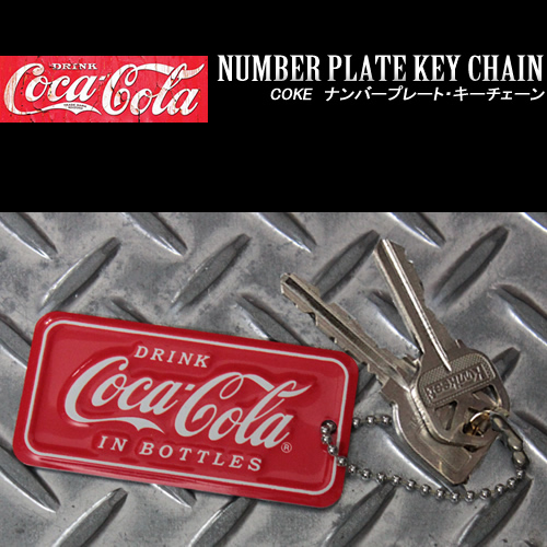 楽天市場 coca colaコカコーラ number plate key chain ナンバー