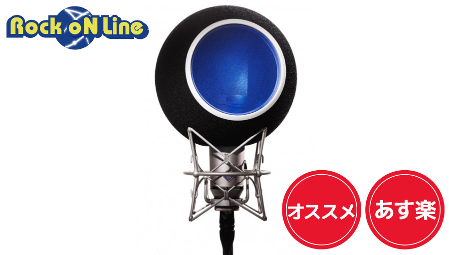 【クーポン配布中!】KAOTICA(カオティカ) EYEBALL【ポップガード】【マイク】【吸音材】