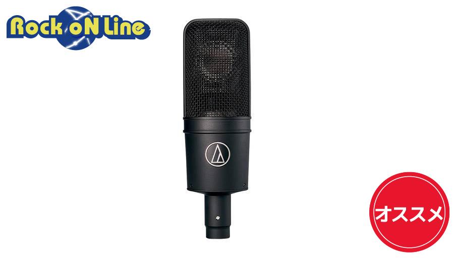 【最大5%OFFクーポン!】audio-technica(オーディオテクニカ) AT4040【コンデンサーマイク】【レコーディング】