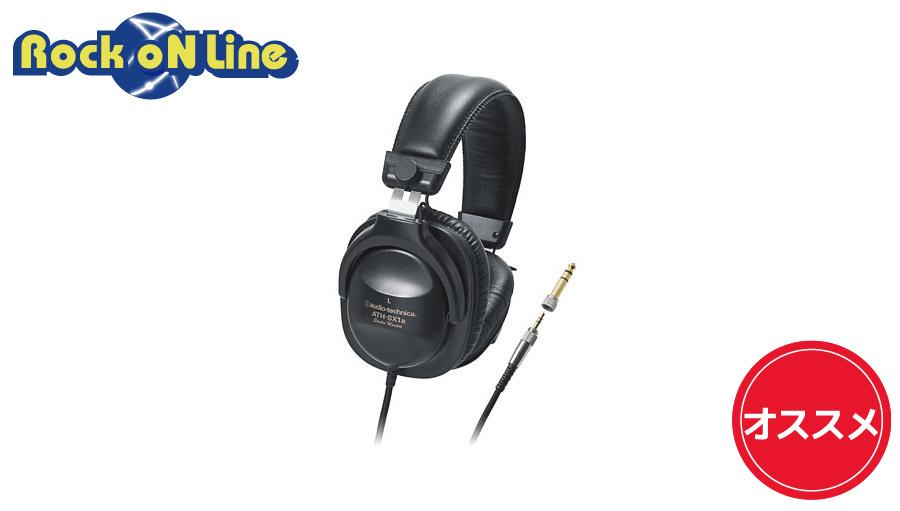 audio-technica(オーディオテクニカ) ATH-SX1a【DTM】【ヘッドホン】