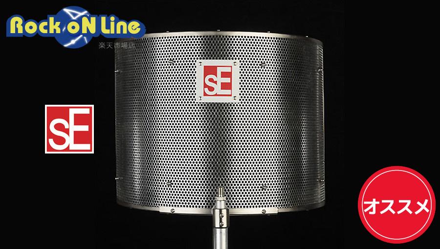 【クーポン配布中!】sE Electronics(エスイーエレクトロニクス) Reflexion Filter Pro【マイク】【吸音材】