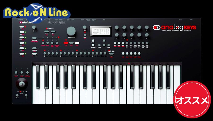 【クーポン配布中!】ELEKTRON(エレクトロン) Analog Keys【ドラムマシン&サンプラー】