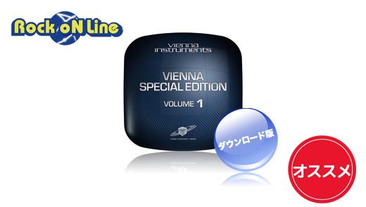 VIENNA(ビエナ) SPECIAL EDITION VOL. 1【DTM】【オーケストラ音源】